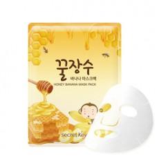 시크릿키 꿀장수 마스크